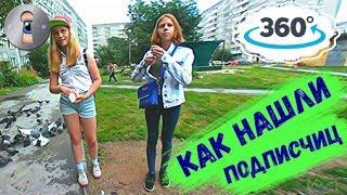 Как найти подписчиков на улице Панорамное видео 360 градусов. Vr влог