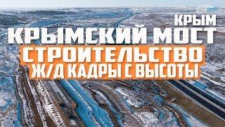 Крымский мост. Кадры с высоты. Строительство железной дороги. Последние новости. Крым сегодня.