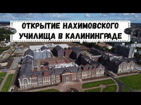 Открытие Нахимовского училища