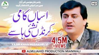 Asan Kadan Yar Nashai Hasy Singer Yasir Khan Niazi latest punjabi Saraiki Song 2019
