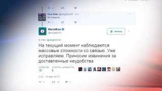 """Миллионы абонентов оператора """"Мегафон"""" сегодня остались без связи"""