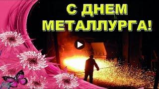 С Днем Металлурга Красивое поздравление всем металлургам С праздником Музыкальные видео открытки