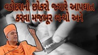 આપઘાત કરતા બચી જનાર છોકરો કેવી રીતે કરોડપતિ બન્યો by Gyanvatsal Swami