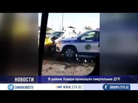 В Самарканде произошло смертельное ДТП