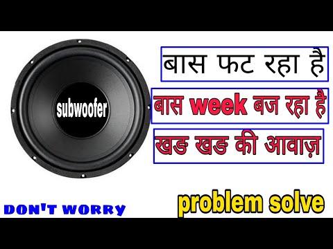 bass-sound-is-not-clear-problem-solve-hindi,-बास-फट-रहा-है