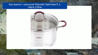 Кастрюля с крышкой Esprado Optimale 6 л, нерж.сталь обзор