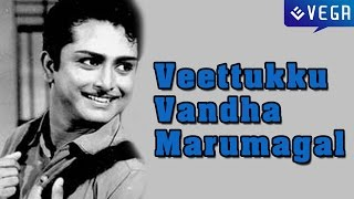Veettukku Vandha Marumagal Tamil Full Movie