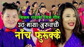 Jyoti Magar & Bikram Rana's Nacha Furukkai || Superhit Teej Song 2075 उठ माया जुरुक्कै नाच फुरुक्कै
