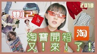 2018雙12淘寶開箱又!來!了!海量日系美衣大推薦!(含部分廣告)