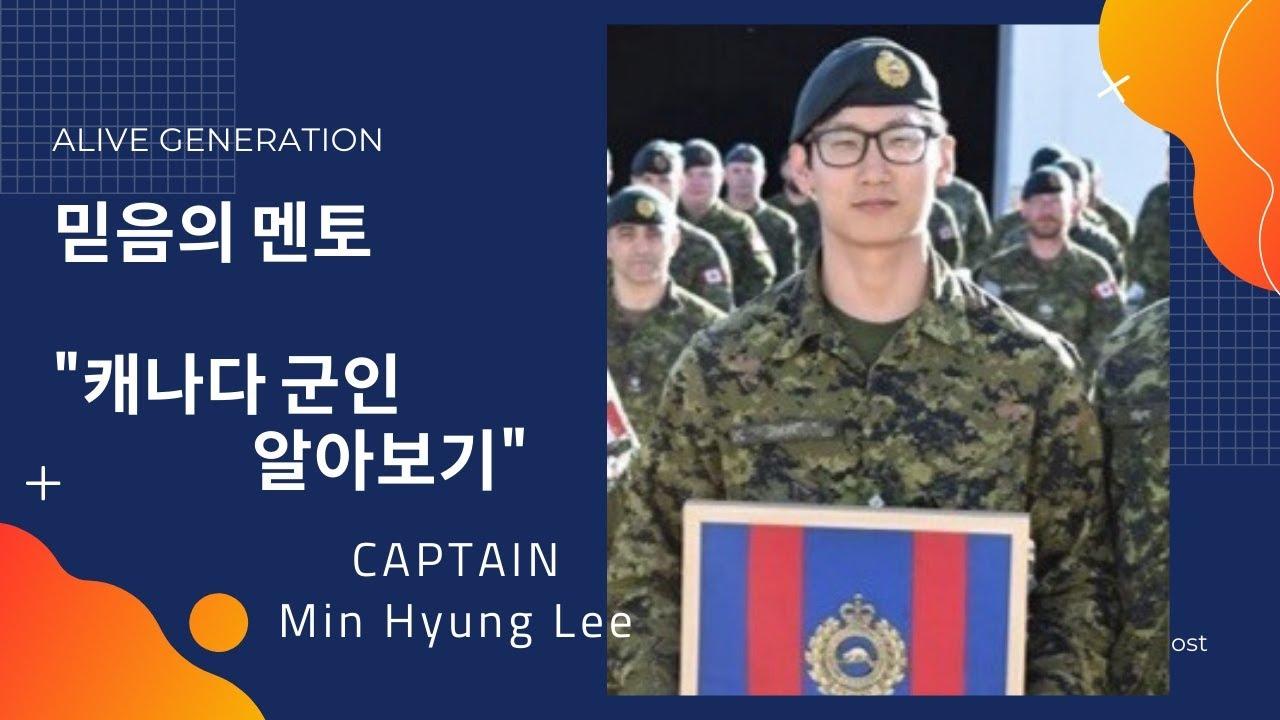 "Alive Generation: 믿음의 멘토 ""캐나다 군인 알아보기"" Captain Min Hyung Lee"