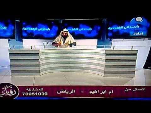 الدكتور عبدالعزيز الزير  برنامج رؤياي   قناة الدانة   تفسير وتعبير الاحلام والرؤى 2
