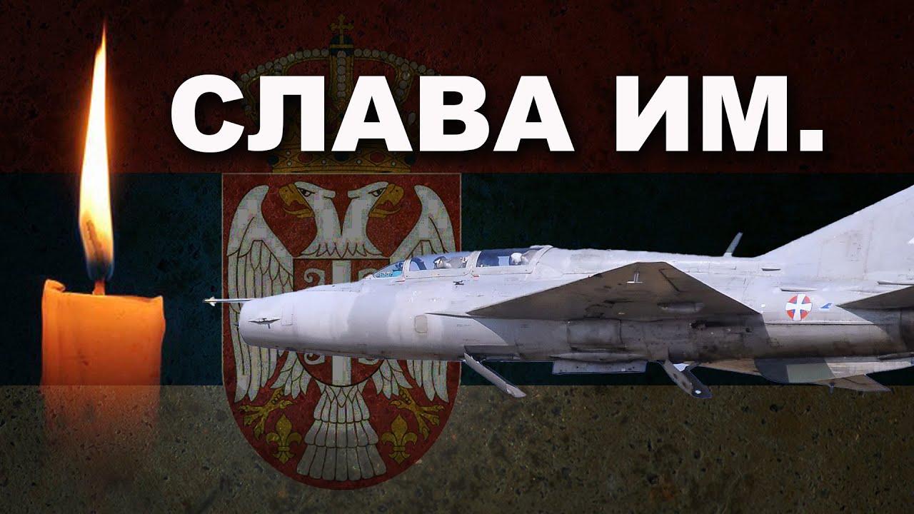 Pad aviona MiG-21 - Vulin: Tragedije kada se dese one nas uvek strašno zabole
