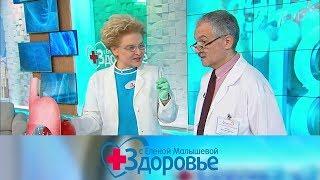 Здоровье. Выпуск от 12.05.2019