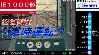 BVE 京急本線 普通(品川→神奈川新町) 旧1000形でなるべく定時運転