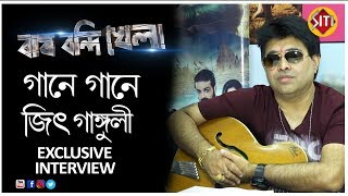 বাঘ বন্দী খেলা | Exclusive Interview | গানে গানে জিৎ গাঙ্গুলী | Bagh Bandi Khela