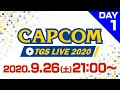CAPCOM TGS LIVE 2020<DAY-1>926土21時~