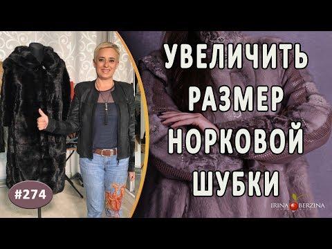 Переделка норковой шубы |Крым| Как эффективно увеличить размер норковой шубы в Авторском ателье.