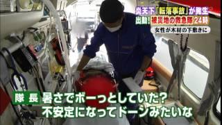大船渡消防署に密着【2015夏】