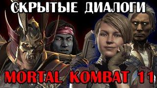 Mortal Kombat 11 СКРЫТЫЕ ДИАЛОГИ