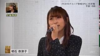難波の歌姫なっつNMB48.