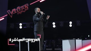 "The Voice: سرحان من فريق حماقي يستعرض قدراته بأغنية ""سمى"""
