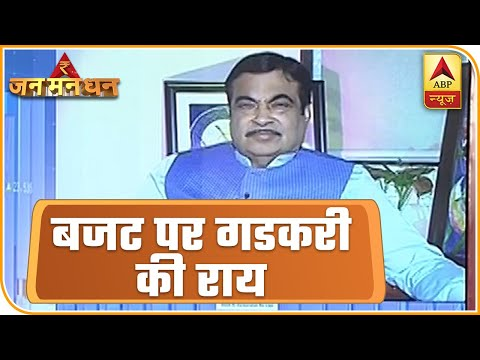 budget-2020-will-accelerate-infrastructural-development:-union-minister-nitin-gadkari-|-abp-news