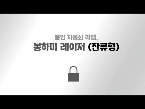 아이라벨 봉하미(잔류형) 제품 소개