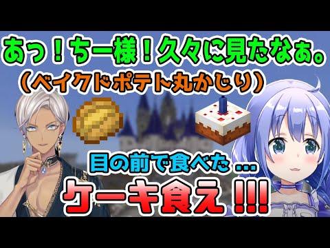 誕生日ケーキじゃなくベイクドポテトを食べるイブラヒムにツッコむちーちゃん【勇気ちひろ/にじさんじ/切り抜き/マインクラフト】