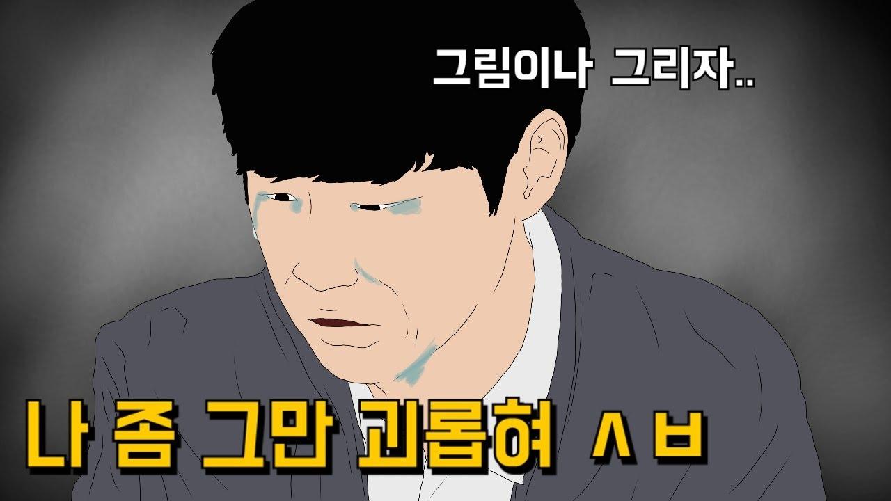 6년동안 따돌림 당한 그림 소년의 인생썰