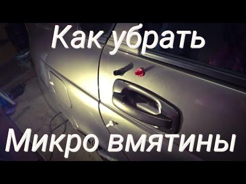 Как убрать маленькую вмятину на машине своими руками