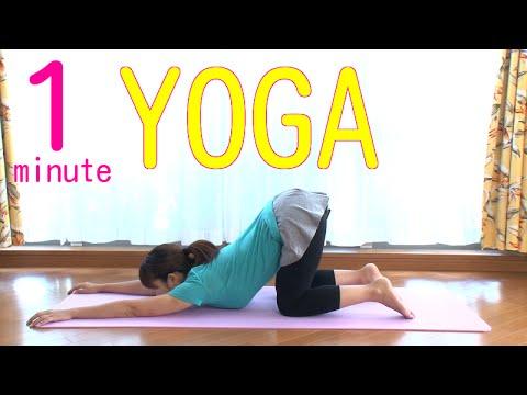1分でできるヨガ!【首こりに効くポーズ(1)】 (To be beautiful yoga that can be in one minute)