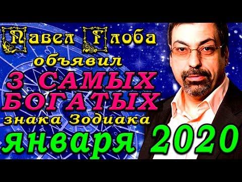 Павел Глоба объявил три самых богатых знака Зодиака января 2020 года. Гороскоп на 2020 год