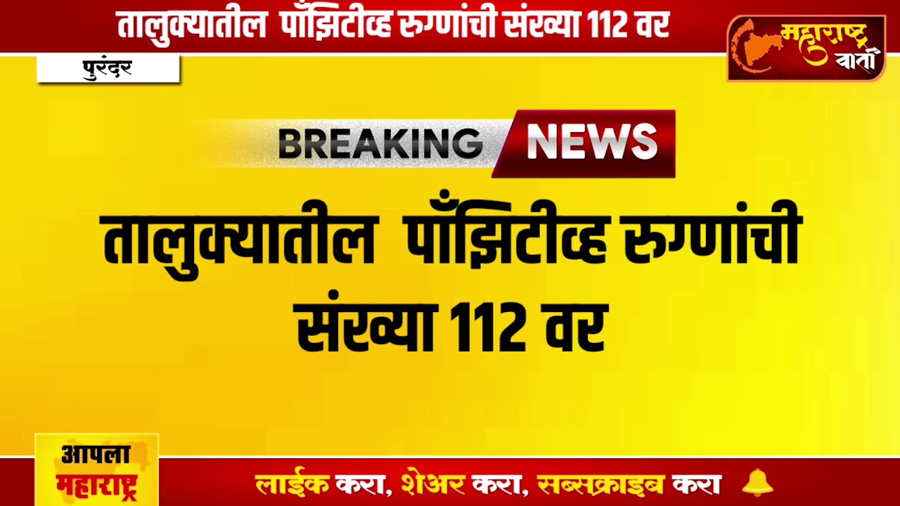 पुरंदरला आज तब्बल 11 रुणांची वाढ ! 4 रुग्ण ग्रामीण भागातील तर 7 रुग्ण सासवड शहरातील