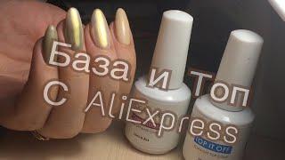 База и Топ с AliExpress   Обзор товаров с AliExpress   Втирка