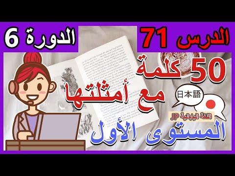 الدورة 6 🌸😃   اللغة اليابانية 🎌