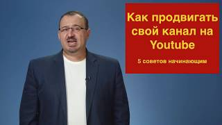 Как продвигать свой канал на Youtube. Тимур Асланов