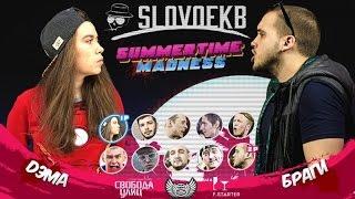 SLOVO | ЕКБ - DЭМА vs БРАГИ | SUMMERTIME MADNESS