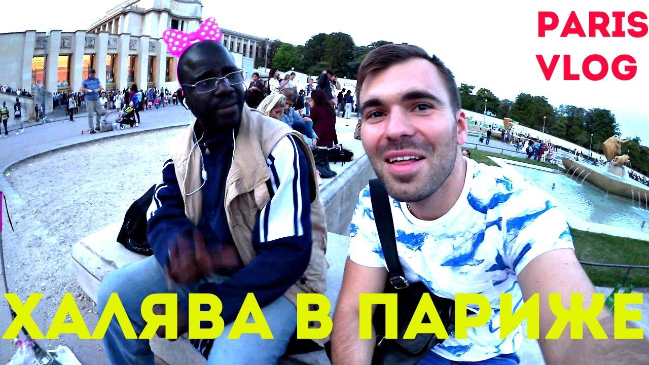 ХАЛЯВА В ПАРИЖЕ ★ Лайфхаки на ЭЙФЕЛЕВОЙ БАШНИ