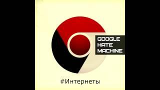 Google Hate Machine! - #Интернеты