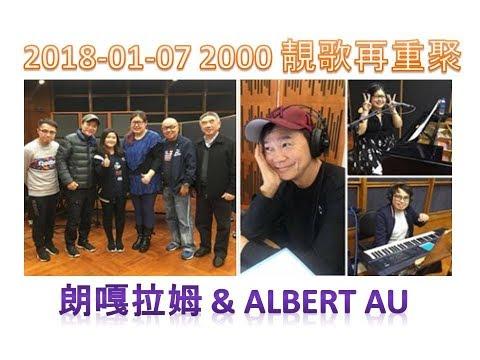 朗嘎拉姆 Langgalamu 2018-01-07 2000 靚歌再重聚 with Albert Au