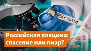 Российская вакцина от COVID-19: спасение или пиар? | Доброе утро, Крым