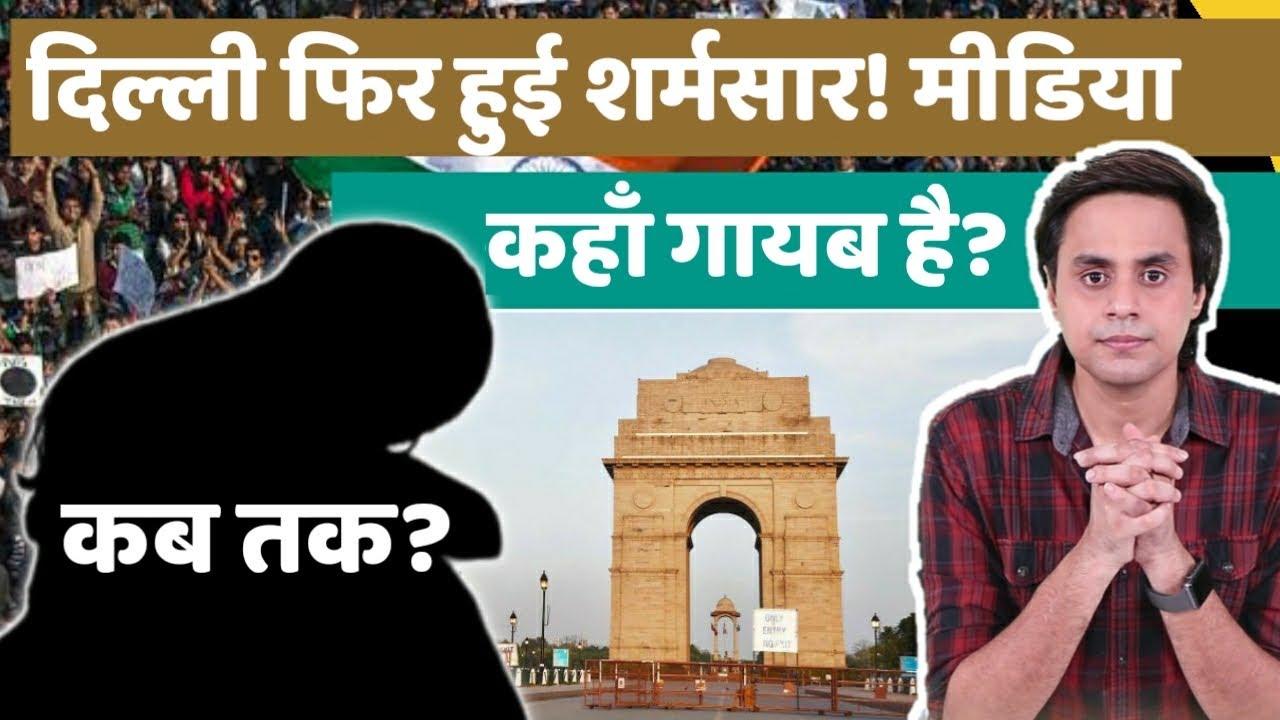 दिल्ली फिर शर्मसार , आखिर कब तक सहेंगी बेटियां ? | RJ Raunak