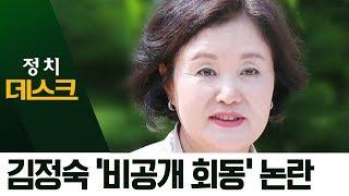 김정숙 여사, '비공개' 靑 오찬 회동 논란…왜? | 정치데스크