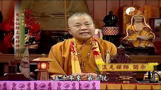 【鬼谷仙師五路財神經13】| WXTV唯心電視台
