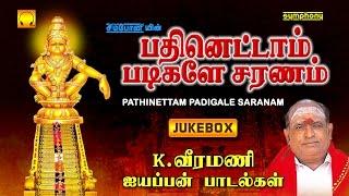 Pathinettam Padigale Saranam  K Veeramani Ayyappan Songs  Tamil
