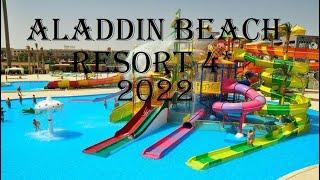 2021 Aladdin Beach Resort Hurghada Аладин Бич Резорт Хургада обзор отеля 4. Аквапарк.