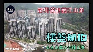 万科蘭江山第·瑧山道|香港高鐵20分鐘直達|香港銀行按揭