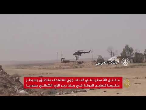 قتلى مدنيون بقصف استهدف مناطق تنظيم الدولة بدير الزور  - نشر قبل 5 ساعة