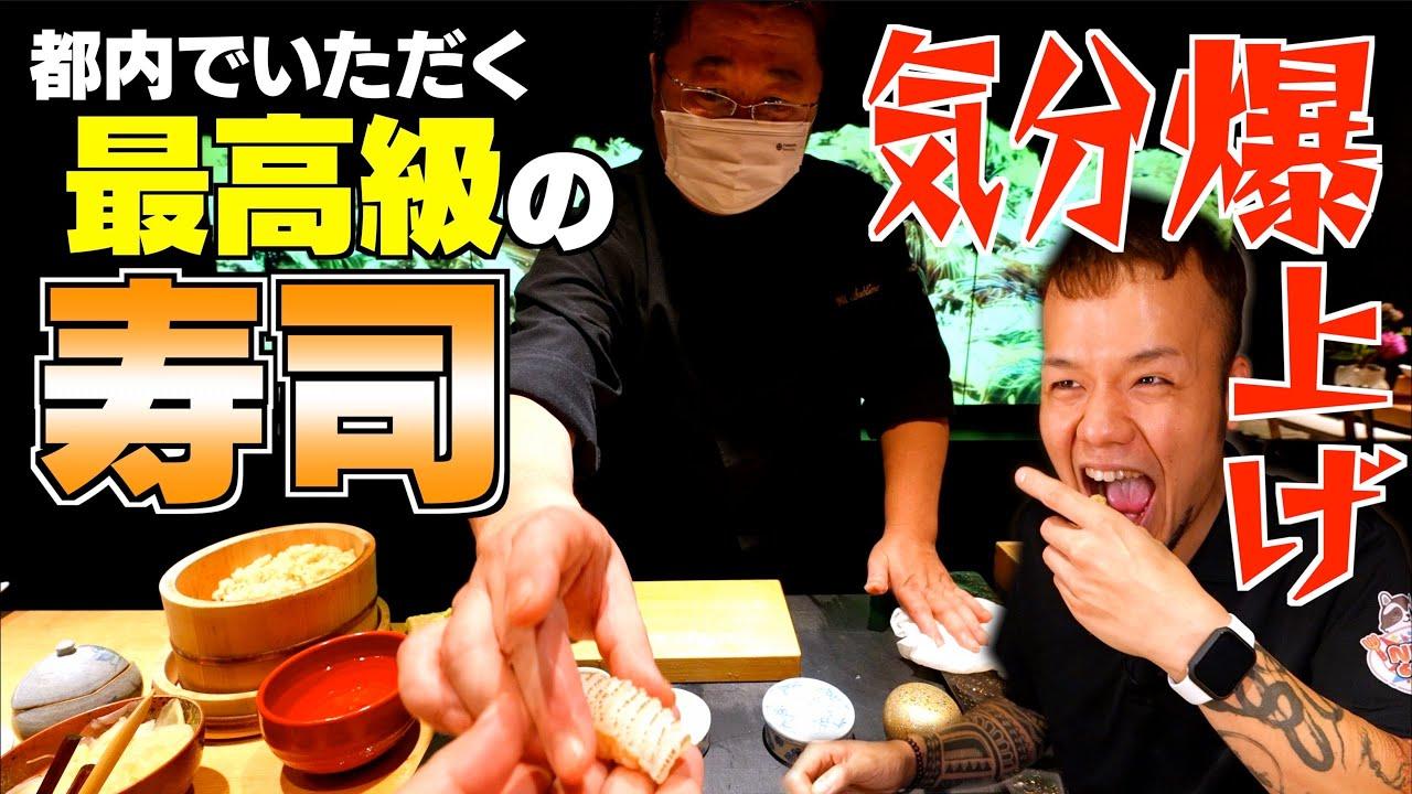 【大食い】最高級のお寿司をいただけるお店に大食いが突撃してみた【大胃王】