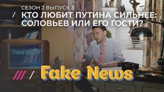 FAKE NEWS #3. Киселев рассказывает про размер члена Трампа